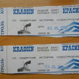 """Билеты - 2 входных билета с неоторванным контролем на ледокол-музей """"Красин"""", 2001 года., 0"""