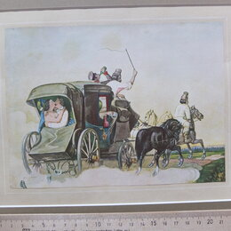 Картины, постеры, гобелены, панно - гравюра Тройка лихая, старинная , 0