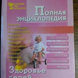 Наука и образование - Полная энциклопедия. Здоровье детей., 0