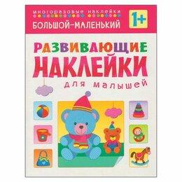Обучающие материалы и авторские методики - Книга развивающие наклейки для малышей. Большой…, 0