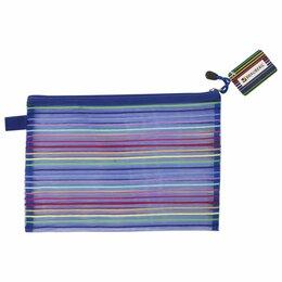 Конверты и почтовые карточки - Папка-конверт на молнии BRAUBERG «Stripes», B5+, 310х220 мм, сетчатая ткань,, 0
