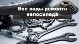 Ремонт и монтаж товаров - Велосервис ремонт запчасти аксессуары для…, 0
