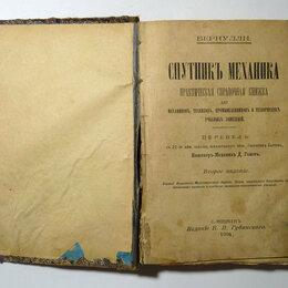 Техническая литература - Спутник механика Бернулли 1904 Практическая справочная книга Редкость, 0