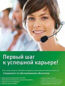 Консультант - Специалист call центра, 0