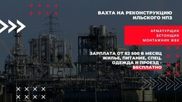 Арматурщик - ВАХТА МОНТАЖНИК ЖБК/ АРМАТУРЩИК-БЕТОНЩИК. [ЗП…, 0