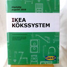 """Прочее - Каталог Икеа """"Кухонные системы"""". Из Швеции, 0"""