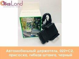 Аксессуары для салона - Автомобильный держатель, 022+C2, присоска,…, 0