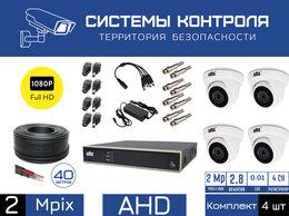"Камеры видеонаблюдения - Комплект видеонаблюдения ""Дом 4"" FullHD 2 Mpix, 0"