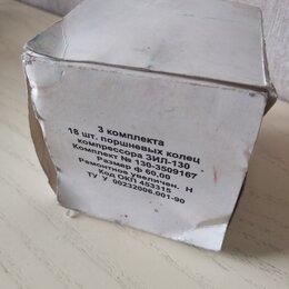Подвеска и рулевое управление  - Комплект поршневых колец компрессора ЗИЛ 130, 0