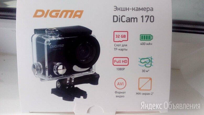Видеокамера экшн Digma DiCam 170 черная по цене 900₽ - Экшн-камеры, фото 0