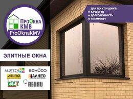 Окна - Окна и двери, 0