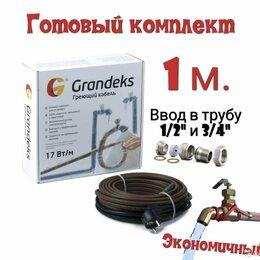 Кабеленесущие системы - Греющий кабель 17Grandeks 2-1м, 0