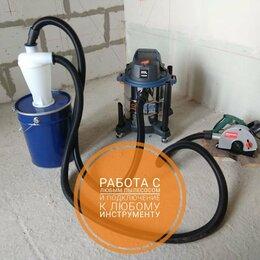 Аксессуары и запчасти - Циклон-фильтр для пылесоса, 0