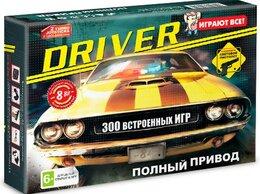 Игровые приставки - Игровая приставка 8 bit Driver 300 в 1 + 300…, 0
