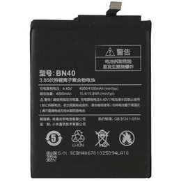Аккумуляторы - Аккумулятор для Xiaomi Redmi 4 Pro (BN40), 0
