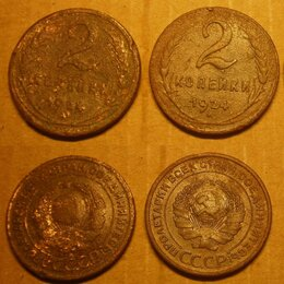 Монеты - 2 копейки 1924г., 0