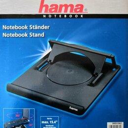 Аксессуары и запчасти для ноутбуков - Новая Подставка для ноутбука HAMA 51062, 0