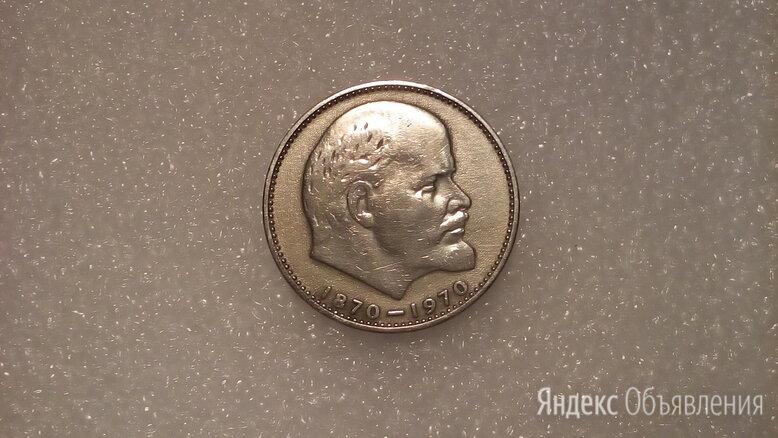 Юбилейные монеты СССР . по цене 30₽ - Монеты, фото 0