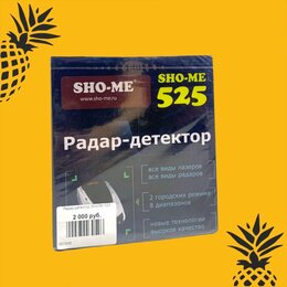 Аксессуары - Радар-детектор Sho-Me 525, 0