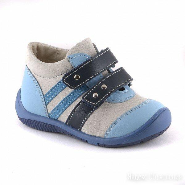 Скороход Ботинки ясельные бежевый/голубой (18) по цене 1400₽ - Ботинки, фото 0