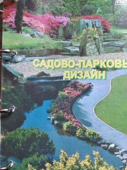 Сертификаты, курсы, мастер-классы - Курс  .Садово-парковый  дизайн.., 0