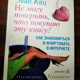 Дом, семья, досуг - Книга о знакомстве в Интернете, 0