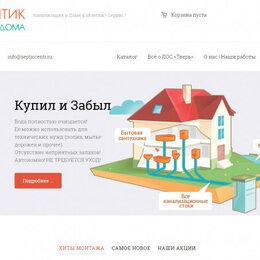 Интернет-магазин - Интернет магазин — септики, колодцы, погреба + Монтаж и Сервиc, 0