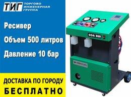 Оборудование для автокондиционеров - Установка для заправки кондиционеров в автомобиле, 0