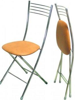 Стулья, табуретки - Складные стулья , 0