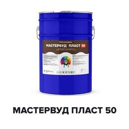 Краски - Краска для дерева глянцевая - МАСТЕРВУД ПЛАСТ 50…, 0