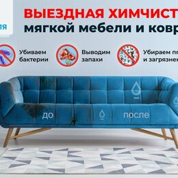 Диваны и кушетки - Химчистка мягкой мебели, диванов, матрасов, кресел, ковров, 0