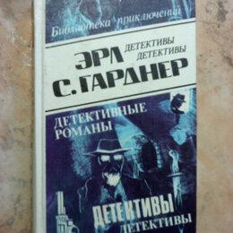 Художественная литература - 7 книг Эрла Стенли Гарднера (детектив), 0