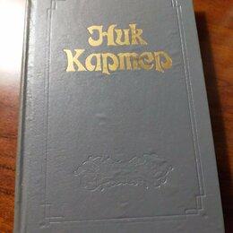 Художественная литература - Ник картер. Собрание сочинений в 6-и томах, 0