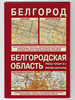 Прочее - Карта Белгород Белгородская область Трасса…, 0