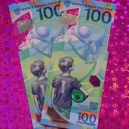 Банкноты - 100 рублёвая купюра футбольная, 0