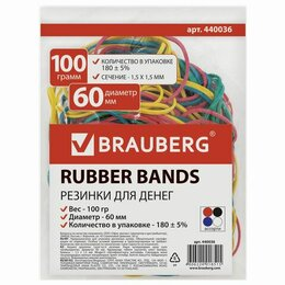 Детекторы и счетчики банкнот - Резинки банковские BRAUBERG (натур. каучук!) цветные, 100 г, 180шт. ± 5%, Диамет, 0