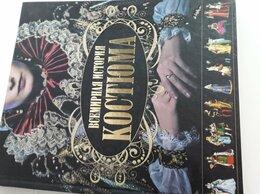 """Искусство и культура - Книга """"Всемирная история костюма"""", 0"""
