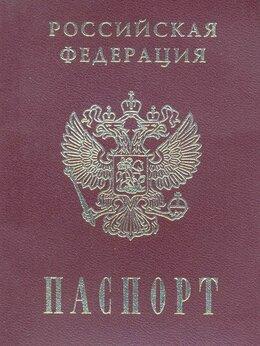 Вещи - Найден паспорт, 0