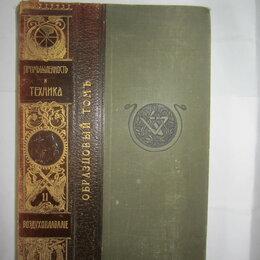 Антикварные книги - Артур Вильке. Промышленность и техника  Том 3 1904 год, 0