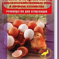 """Прочее - Книга """"Инкубация яиц сельскохозяйственных птиц в личном хозяйстве"""", 0"""