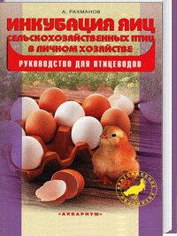 """Прочее - Книга """"Инкубация яиц сельскохозяйственных птиц в…, 0"""