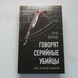 Прочее - Говорят серийные убийцы. Пять историй маньяков. Джоэл Норрис. , 0