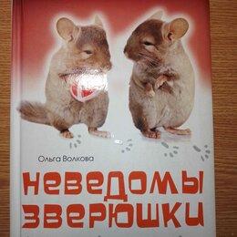 Детская литература - Книга, 0