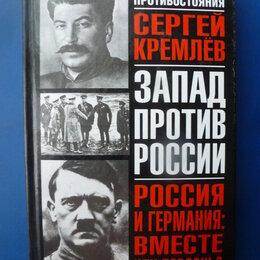 Прочее - Великие противостояния    С. Кремлёв, 0