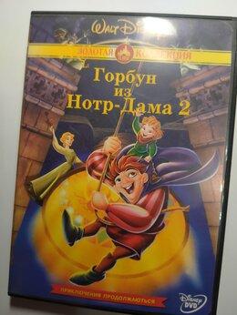 Видеофильмы - DVD Горбун из Нотр-Дама 2, 0