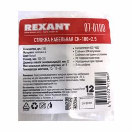 Товары для электромонтажа - Хомут стяжка Rexant 100мм*2,5мм (100 шт) белый, 0