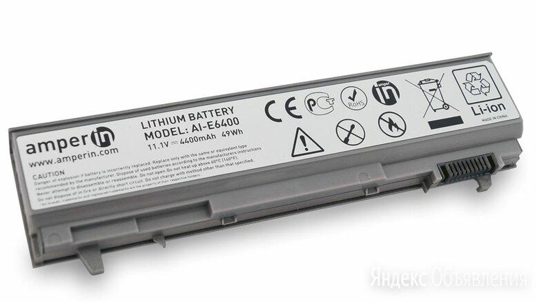 Аккумулятор Amperin AI-E6400 к Dell Latitude E6400, E6500 Series, p/n: PT434, NM по цене 2140₽ - Блоки питания, фото 0