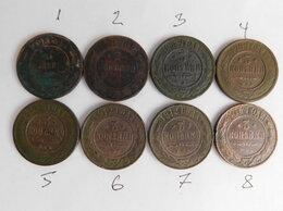 Монеты - 1, 2, 3 коп. 1800 - 1915 г, 0
