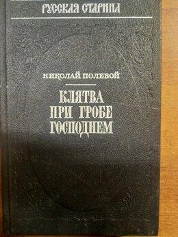 Художественная литература - Клятва при Гробе Господнем. Полевой.1991г, 0