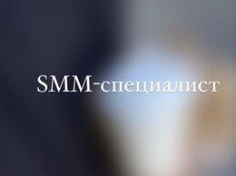 IT, интернет и реклама - SMM-специалист, 0